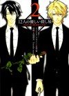 12 NIN NO YASASHII KOROSHIYA - Leo Murder Case Vol. 2 - Takahashi Ryo
