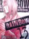 Rainbow Vol. 13 - George Abe, Kakizaki Masasumi