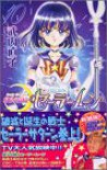 Pretty Guardian Sailormoon Vol. 10 (Bishojyosenshi Sailormoon) (in Japanese) - Naoko Takeuchi