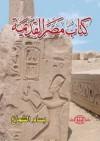 كتاب مصر القديمة - بسام الشماع