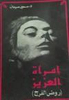 إمرأة العزيز - سمير سرحان