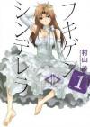 Fukigen Cinderella - Wataru Murayama