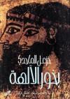 بخور الآلهة - دراسة في الطب والسحر والأسطورة والدين - خزعل الماجدي