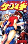 History's Strongest Disciple Kenichi Volume 12 - Syun Matsuena