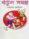 BATUL SAMAGRA - Narayan Debnath