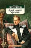 Герой нашего времени - Mikhail Lermontov