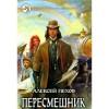 Пересмешник - Alexey Pehov, Алексей Пехов