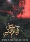مقتل چهارده معصوم (ع): مقتل امام حسین ع - جواد محدثی