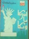 أمريكا يا ويكا - محمود السعدني