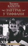 Завтрак у Тиффани - Truman Capote, В.Голышев