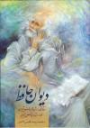The Divan of Hafez in Original Persian - حافظ, Hafez