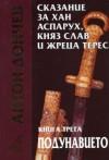 Сказание за хан Аспарух, княз Слав и жреца Терес: Подунавието - Антон Дончев