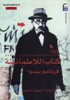 كتاب اللاطمأنينة - Fernando Pessoa, المهدي أخريف