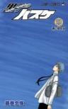Kuroko no Basuke, Vol. 23 - Tadatoshi Fujimaki