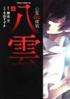 Psychic Detective Yakumo Vol. 4 - Manabu Kaminaga, Suzuka Oda