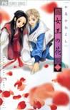 女王の花 1 - Kaneyoshi Izumi, 和泉かねよし