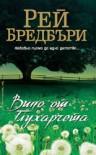 Вино от глухарчета - Жени Божилова, Ray Bradbury