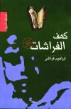كهف الفراشات - ابراهيم فرغلى, إبراهيم فرغلي