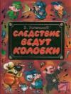 Следствие ведут Колобки - Eduard Uspensky, Эдуард Успенский