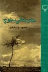 جای خالی سلوچ - Mahmoud Dowlatabadi