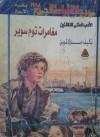 مغامرات توم سوير - Mark Twain, مختار السويفي, محمد العزب موسى