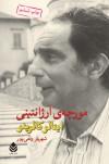 مورچهی آرژانتینی - Italo Calvino, شهریار وقفیپور