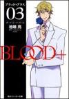 Blood + - Ryō Ikehata, Aniplex, Production I.G