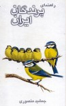 راهنمای پرندگان ایران - جمشید منصوری