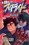 Scryed Animation Book (Sukuraido Anime Book) (in Japanese) - Unknown Author 528