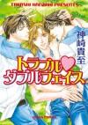 Double Trouble (Yaoi) (Yaoi Manga) - Takashi Kanzaki