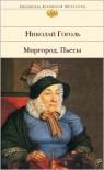 Ревизор - Nikolai Gogol, Николай Васильевич Гоголь