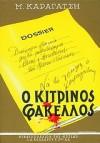 Ο κίτρινος φάκελλος (τόμος 1) - M. Karagatsis, Μ. Καραγάτσης, Αντεία Φραντζή