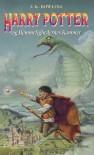 Harry Potter og Hemmelighedernes Kammer - Hanna Lützen, J.K. Rowling