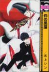 件の黒猫 - Shin Mizukami