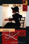 Отель Бертрам - Agatha Christie