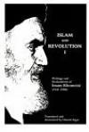 Islam and Revolution: Writings and Declarations of Imam Khomeini - Ruhollah Khomeini, Ruh A. Khumayni, Hamid Algar