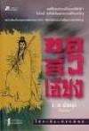 ชอลิ่วเฮียง - Gu Long