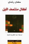 أطفال منتصف الليل - Salman Rushdie, عبد الكريم ناصيف
