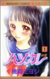 Hatsukare 1 - Miyoshi Tomori