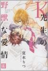 K先生の野獣な愛情 [K-sensei no Yajuu na Aijou] - Ritsu Natsumizu