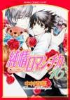 Junjou Romantica Vol.16 - Nakamura garland chrysanthemum