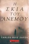 Η σκιά του ανέμου (Το Κοιμητήριο των Λησμονημένων Βιβλίων,#1) - Carlos Ruiz Zafón, Βασιλική Κνήτου