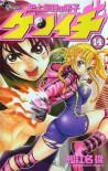History's Strongest Disciple Kenichi Volume 14 - Syun Matsuena