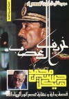 خريف الغضب - محمد حسنين هيكل, Mohamed H. Heikal