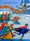 The Twelve Days of Christmas - Vladimir Vagin