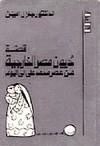 قصة ديون مصر الخارجية - من عصر محمد علي إلى اليوم - جلال أمين