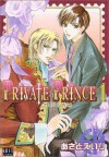 PRIVATE PRINCE 1 (1) (ガストコミックス) - あさと えいり