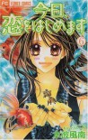 今日、恋をはじめます 6 [Kyou, Koi wo Hajimemasu] - Kanan Minami, 水波 風南