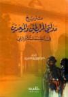 تاريخ دولتي المرابطين والموحدين في الشمال الإفريقي - علي محمد الصلابي