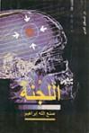 اللجنة - صنع الله إبراهيم